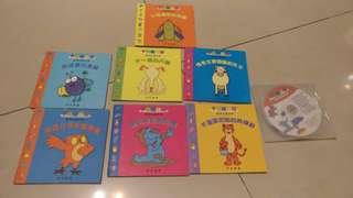 6本9~8成新繪本附全新1CD送1本合售