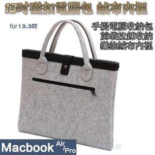 《D19》13吋通用 輕巧筆電包 Macbook Air/Pro磁扣電腦包 超細纖維絨布內裡 手提毛氈電腦包