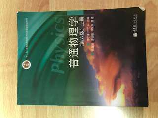 Higher Physics & Mathematics - Chinese