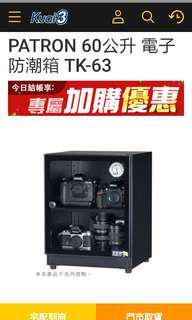 二手電子防潮箱 PATRON 60公升 電子防潮箱 TK-63