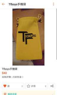 🚚 Tfboys手機袋