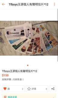 🚚 Tfboys王源個人明信片