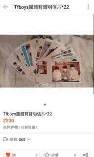 🚚 Tfboys團體有聲明信片