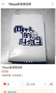 🚚 Tfboys凱源撲克牌