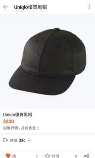 🚚 Uniqlo 黑帽