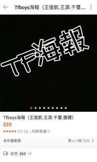 🚚 Tfboys海報*5