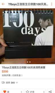 🚚 Tfboys王俊凱生日倒數100天高清照桌曆