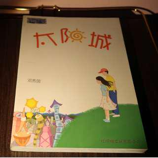 7 Books of Mandarin Novel 红蜻蜓