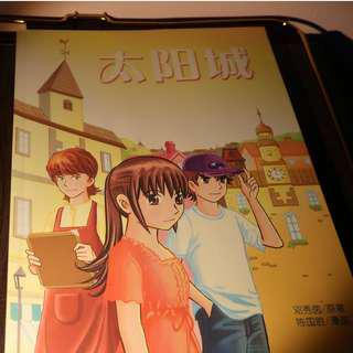 15 Books of Mandarin Novel (Comic) 红蜻蜓