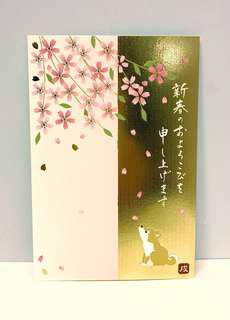 Sanrio Postcard 狗年賀年明信片