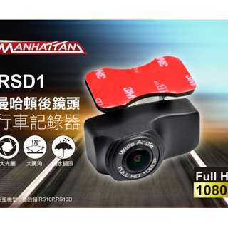 MANHATTAN RSD1S 1080P 後鏡頭 防水 倒車顯影 行車記錄器 適用於RS10P/RS10D