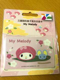 My melody 台灣 悠遊卡 悠游卡 包平郵