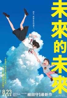 日本卡通<<未來的未來>>電影換票証兩張