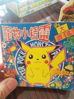 Pokemon 大圖鑑