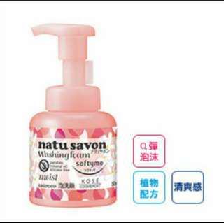 🚚 【現貨】Kose 絲芙蒂natu savon 純淨植物泡洗顏(水嫩型)