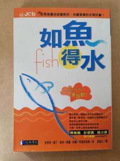 如鱼得水 工作也可以像游戏