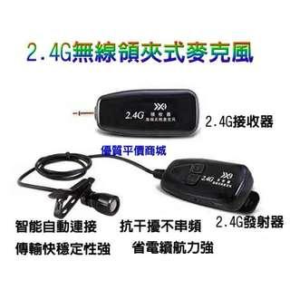 優質平價商城 2.4G無線麥克風 領夾式講課導遊擴音器話筒 二胡吉他樂器拾音器