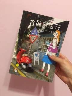 🚚 首爾自由行 旅遊書