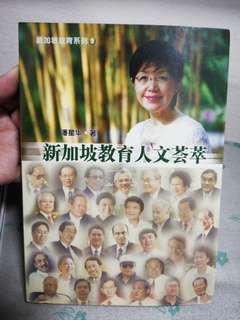 新加坡教育人文荟萃