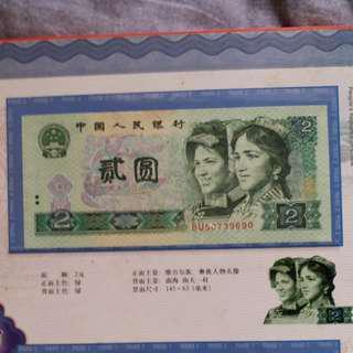 第四套人民币二元90年绿凶灵荧光版