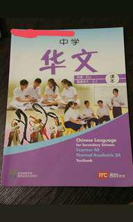 Chinese Textbook 4A
