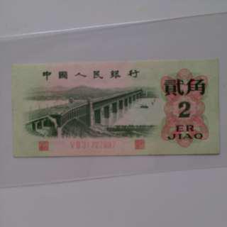 1962年南京长江大桥二角全新