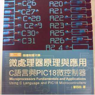 微處理器原理與應用 含光碟