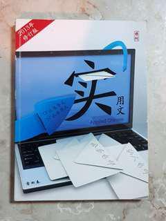 实用文 Applied Chinese Book