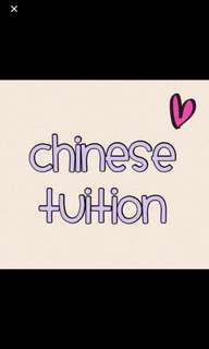 Looking for P1 Chinese Tutor ( Punggol )