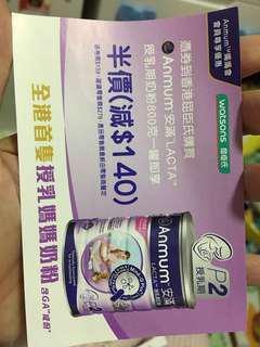 安滿授乳期奶粉半價優惠coupon