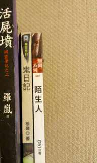 (出清)恐怖小說