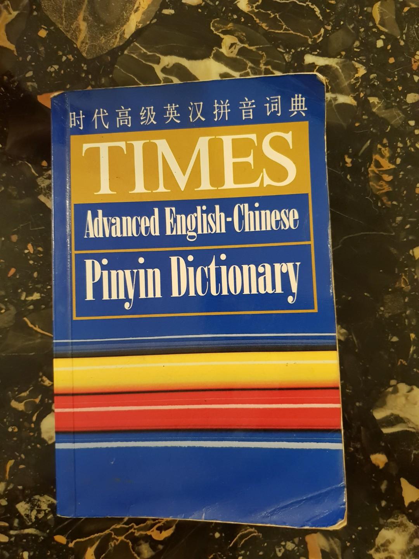 Dictionary English-Chinese Pinyin