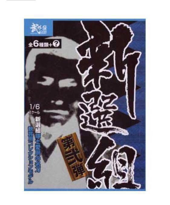 武monomufu外傳 新選組 第叄彈 一套7款(連特別版)