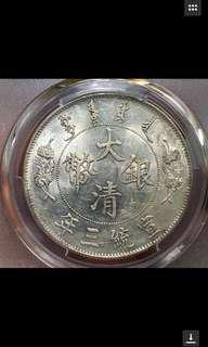 大清銀幣宣統三年(宣三)