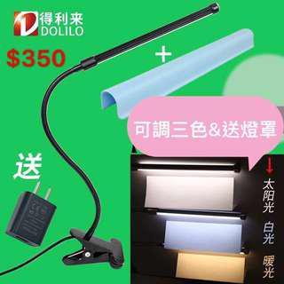 得利來❤️三段可調式LED護眼夾燈USB送轉接頭和燈罩美睫美容學生都可使用