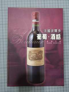 法國波爾多葡萄,酒話