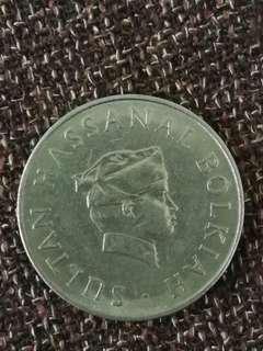 1985 Brunei Sultan Hassanal Bolkiah Coin