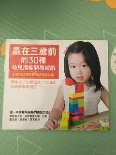 🚚 贏在三歲前的30種幼兒潛能開發遊戲