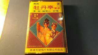 粤曲牡丹亭盒帶,李龍,謝雪心