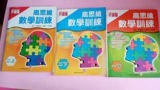 升級版 高思維數學訓練 全新