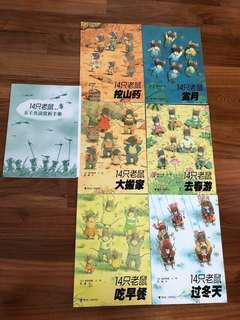 Chinese story books -14只老鼠