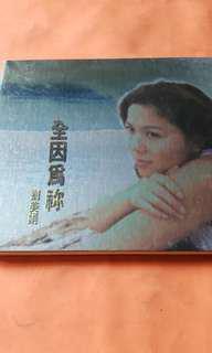 劉美娟 全因為你 CD