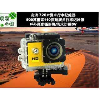 萌萌小舖 高清720P機車行車紀錄器/500萬畫素110度超廣角/戶外運動攝影機/防水防震DV/行車紀錄儀