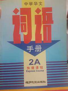 Chinese words guide book