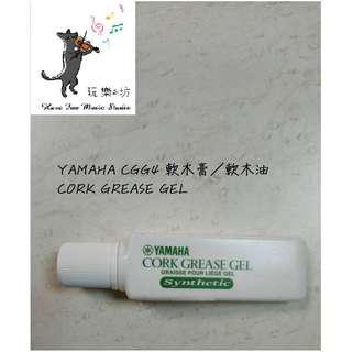 Yamaha CGG4 軟木膏/軟木油CORK GREASE GEL