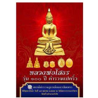 Auth Thai amulet Brand new unworn Wat Sothorn Luang Phor Sorthon Buddha Sothon 2560 Police batch silver