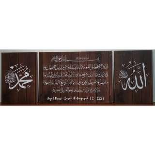Bn Ayat kursi Set Islamic Dark Brown Wood clearance