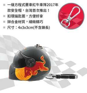 🚚 711 限量Red Bull 安全帽造型鑰匙圈 1︰8
