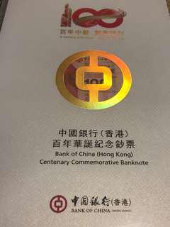 中銀紀念鈔百年華誔三連張
