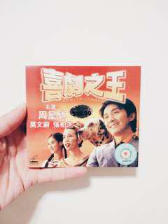 Vintage Stephen Chow VCD Movie: King Of Comedy [2 Discs Set]